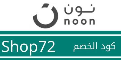 كوبون نون مصر خصم 150 جنيها علي الالكترونيات /الموبيلات / العاب الفيديو / التليفزيونات / اكسسوارات