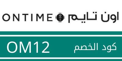 كوبون خصم أون تايم 30% علي كل المنتجات توصيل مجاني للسعودية