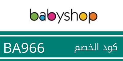 قسيمة خصم بيبي شوب الامارات 10% لجميع المنتجات