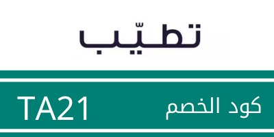 تخفيض تطيب الكويت 20% علي جميع المنتجات