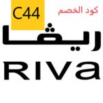 Sa Riva Fashion coupon code