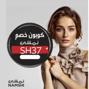 كود خصم نمشي الكويت و الامارات