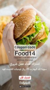 DailyMealz Saudi coupon code